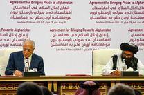 توافق صلح طالبان و آمریکا امضا شد