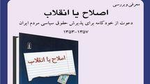 معرفی کتابی با موضوع شرح سیاسی چرایی وقوع انقلاب ایران/ کتاب اصلاح یا انقلاب بررسی شد
