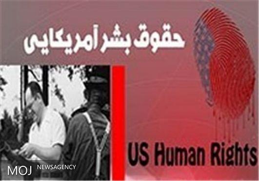 هفته افشای حقوق بشر آمریکایی آغاز شد