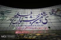 جشنواره فیلم فجر رسما آغاز به کار کرد