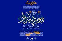 سازمان فرهنگی هنری مسابقه کتابخوانی پیوند پایدار را برگزار می کند