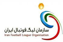اعلام قوانین نقل و انتقالات لیگ برتر فوتبال