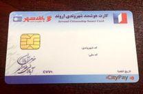 کاهش هزینه ثبت نام کارت شهروندی منطقه آزاد اروند