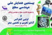 برگزاری همایش ملی مهندسی سطح به میزبانی دانشگاه صنعتی اصفهان