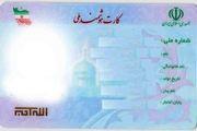 ثبت نام 2 میلیون و 200 هزار  مازندرانی برای دریافت کارت ملی هوشمند