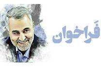فراخوان بینالمللی طراحی تندیس سردار سلیمانی منتشر شد