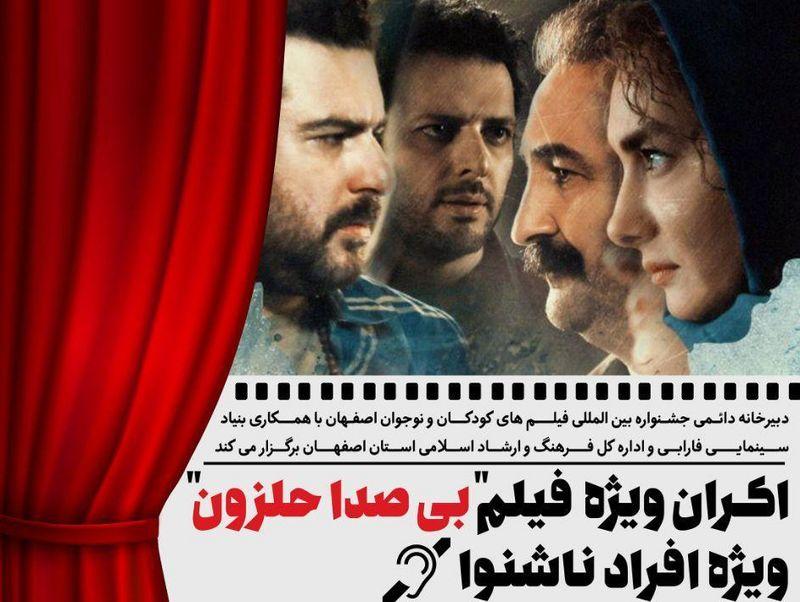 """اکران فیلم """"بی صدا حلزون"""" ویژه افراد ناشنوا در اصفهان"""