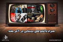 جدول نمایش فیلمهای سینمایی و تلویزیونی آخرین روز بهمن و اولین روز اسفند ماه/ سه فیلم جدید روی آنتن می روند