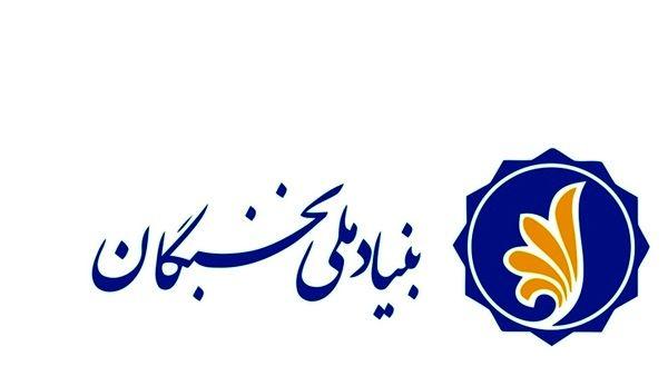 رئیس جمهور اصلاحیه اساسنامه بنیاد ملی نخبگان را ابلاغ کرد