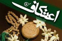 «اعتکاف رمضانیه» ویژه دانشجویان خواهر برگزار میشود