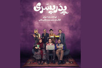 سریال پدر پسری ماه مبارک رمضان پخش می شود
