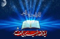 آستان مقدس امامزادگان کرمانشاه میزبان خیل عظیم احیا کنندگان شب های قدر