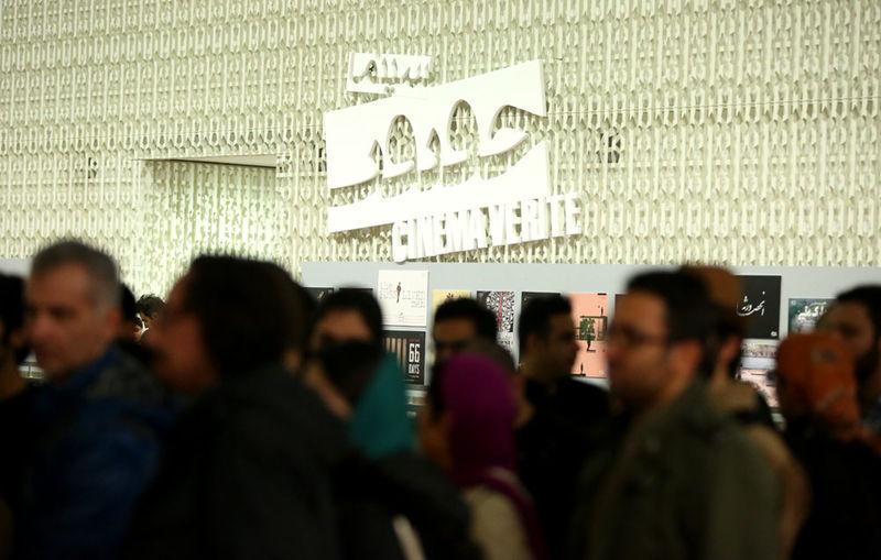 پردیس سینمایی چارسو میزبان جشنواره سینماحقیقت شد