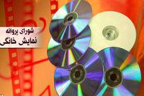 موافقت شورای پروانه نمایش خانگی با عرضه ۱۳ فیلم