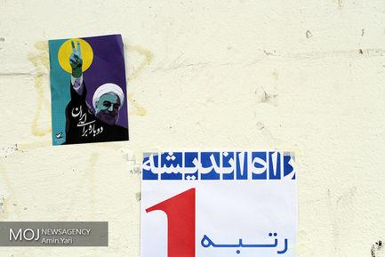 تبلیغات شهری کاندیداهای انتخابات ریاست جمهوری