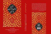 کتاب «امین زبان و ادب پارسی» منتشر شد