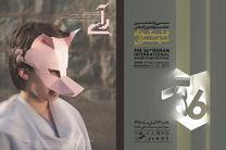 مشکل فیلم رآی برای حضور در جشنواره فیلم کوتاه تهران چیست؟