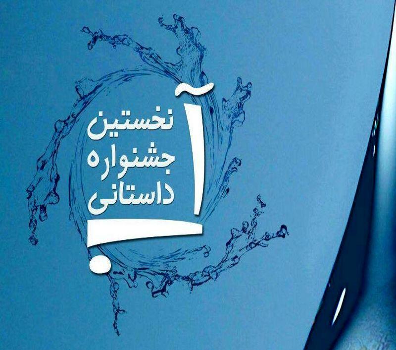 برگزیدگان نخستین جشنواره ملی داستانی آب معرفی شدند
