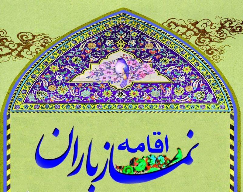 سومین نماز طلب باران در اصفهان اقامه شد