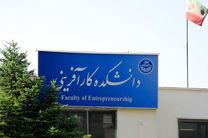 تاسیس دانشگاه کارآفرینی در ترکیه با کمک دانشگاه تهران
