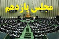 اعلام موجودیت فراکسیون کارگری مجلس یازدهم