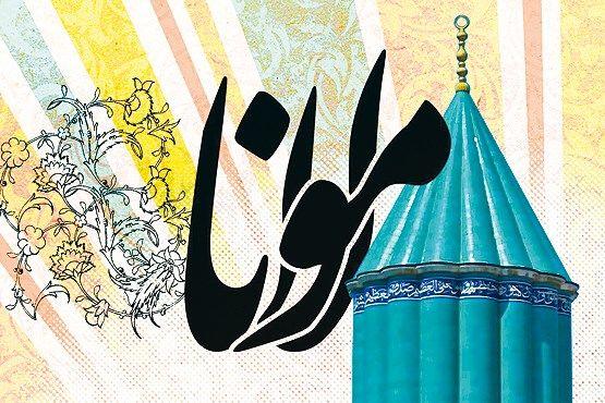 برگزاری هفتمین همایش مهر مولانا با عنوان آیینههای هستی