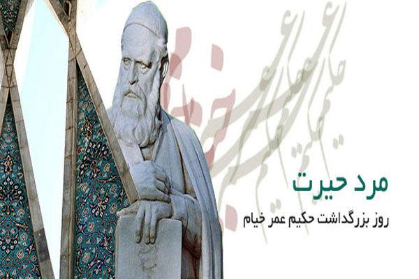 ۲۸ اردیبهشت، روز بزرگداشت حکیم عمر خیام رباعی سرای ایرانی + زندگینامه