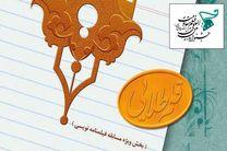 اعلام آثار راه یافته به بخش مسابقه فیلمنامهنویسی «قلم طلایی» / ۲۰ فیلم در این بخش راه یافت