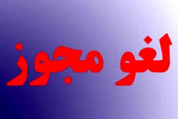 لغو مجوز دفتر کاریابی در اصفهان