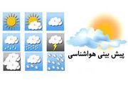 پیش بینی وضعیت بارش باران در 3 روز آینده
