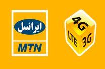 ۱۰۰ گیگابایت اینترنت ثابت TD-LTE رایگان برای مشترکان ایرانسل