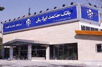 مجمع عمومی عادی سالیانه بانک حکمت ایرانیان برگزار شد