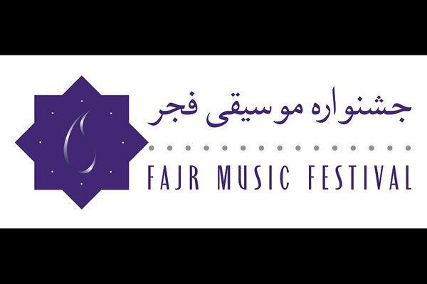 برگزاری جشنواره موسیقی فجر در ۱۰ استان کشور
