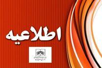 تعطیلی تالارهای مطالعه سازمان اسناد و کتابخانه ملی تا پایان هفته جاری