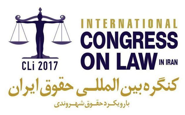 کنگره بینالمللی حقوق ایران آغاز شد