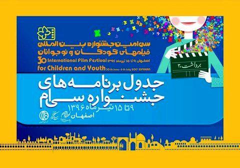 برنامه نمایش فیلمهای کانون در جشنواره فیلم اصفهان اعلام شد