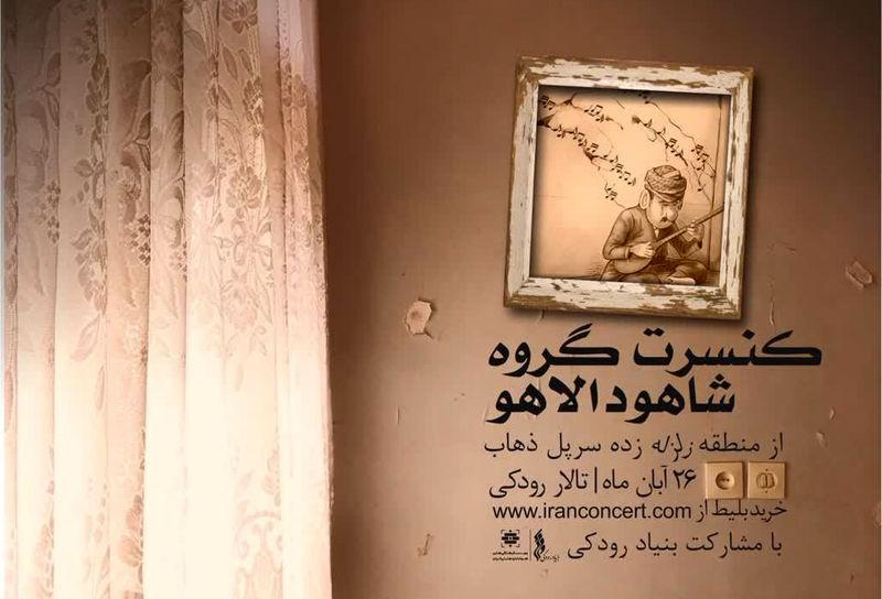 اجرای شاهو دالاهو در سالروز زلزله کرمانشاه
