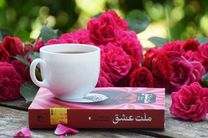 نگاهی کوتاه به رمان زرد ملت عشق