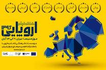 هفته فیلم اروپایی در موزه سینما برگزار می شود