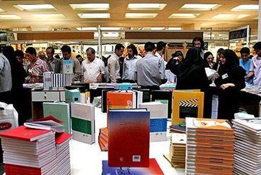 نمایشگاه بزرگ کتاب در اصفهان برگزار می شود