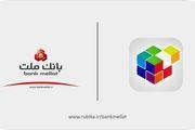 راه اندازی کانال بانک ملت در اپلیکیشن روبیکا