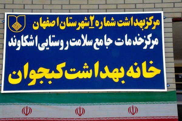 خانه بهداشت کبجوان افتتاح شد