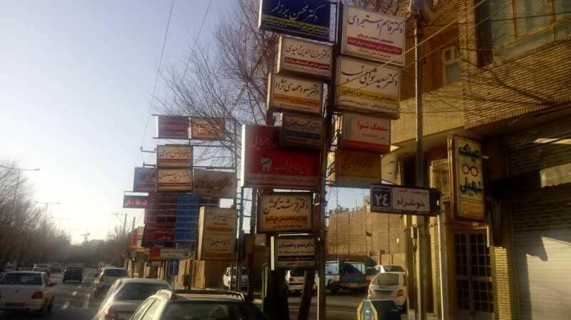 تابلوهای غیرمجاز مشاغل در کرمانشاه جمعآوری میشوند
