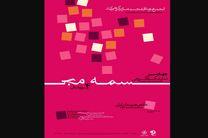 چهارمین دوره نمایشگاه «چهارسوی خیال» در خانه هنرمندان ایران