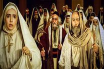 پخش سریال مریم مقدس از شبکه افق