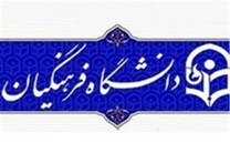 بیانیه دانشگاه فرهنگیان برای استخدام 120 هزار نفر در آموزش و پرورش