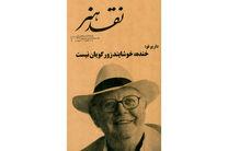 «نقد هنر» ویژه «داریو فو» منتشر شد