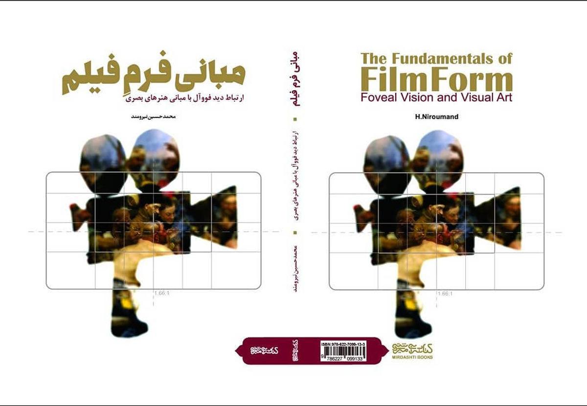 پنجمین اثر محمدحسین نیرومند در زمینه آموزش هنر منتشر شد/مبانی فرم فیلم در بازار نشر