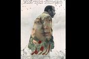 پخش فیلم سینمایی اروند از شبکه پنج سیما