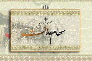 مرحله تکمیلی واریز سود سهام عدالت 12 بهمن آغاز می شود
